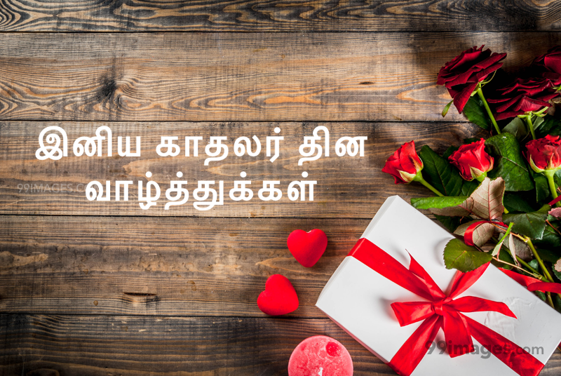 [14 February 2020] Happy Valentines Day in Tamil (kadhalar dhinam vazhthukkal) Romantic Heart Images, Wishes, Love Quotes, Messages (302646) - Valentine's Day