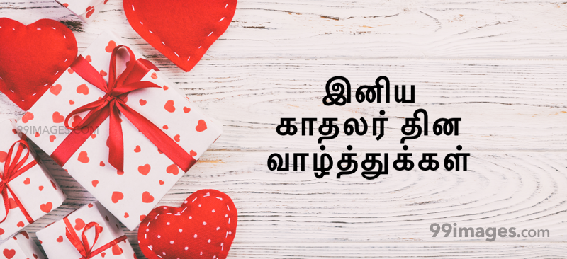 [14 February 2020] Happy Valentines Day in Tamil (kadhalar dhinam vazhthukkal) Romantic Heart Images, Wishes, Love Quotes, Messages (302634) - Valentine's Day
