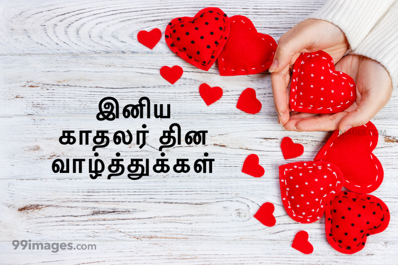 [14 February 2021] Happy Valentines Day in Tamil (kadhalar dhinam vazhthukkal) Romantic Heart Images, Wishes, Love Quotes, Messages (302547) - Valentine's Day