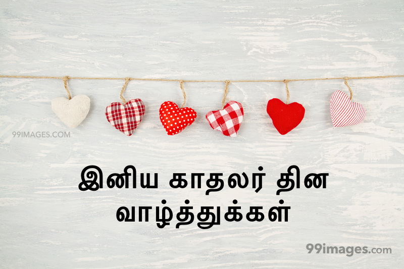 [14 February 2020] Happy Valentines Day in Tamil (kadhalar dhinam vazhthukkal) Romantic Heart Images, Wishes, Love Quotes, Messages (302581) - Valentine's Day