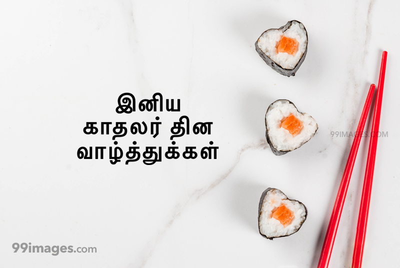 [14 February 2020] Happy Valentines Day in Tamil (kadhalar dhinam vazhthukkal) Romantic Heart Images, Wishes, Love Quotes, Messages (302647) - Valentine's Day