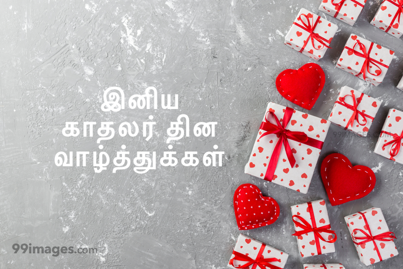 [14 February 2020] Happy Valentines Day in Tamil (kadhalar dhinam vazhthukkal) Romantic Heart Images, Wishes, Love Quotes, Messages (302566) - Valentine's Day