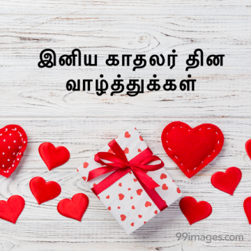 [14 February 2021] Happy Valentines Day in Tamil (kadhalar dhinam vazhthukkal) Romantic Heart Images, Wishes, Love Quotes, Messages