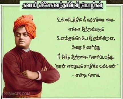 Swami Vivekananda Jayanti / Birthday - Quotes / Speech Best HD images (1080p) (55799) - Swami Vivekananda