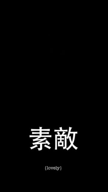 japanese aesthetic quotesandroid iphone desktop hd backgrounds wallpapers 1080p 4k pyrbh